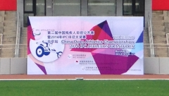 2014 IPC Beijing Open